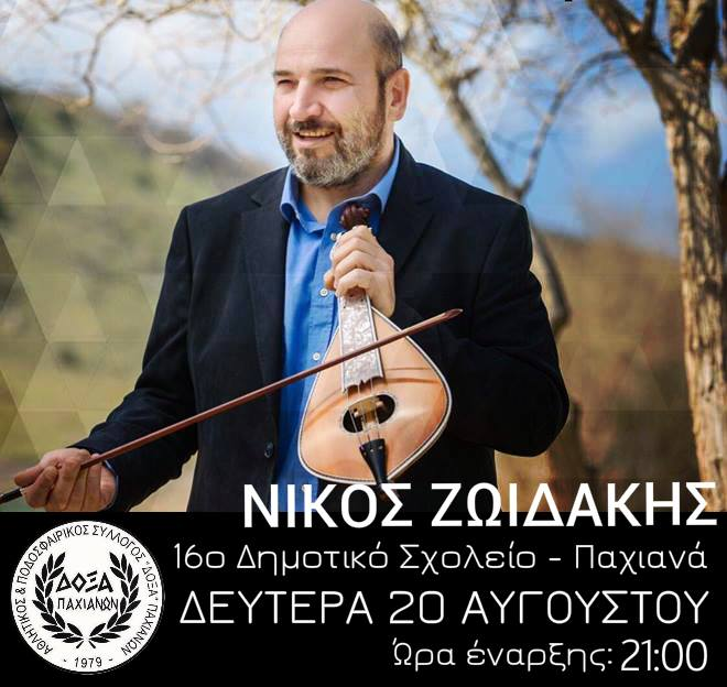 Doxa Zoidakis
