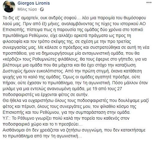 Lironis Dilosi