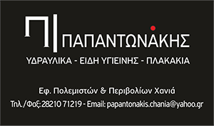 Papantonakis Cards
