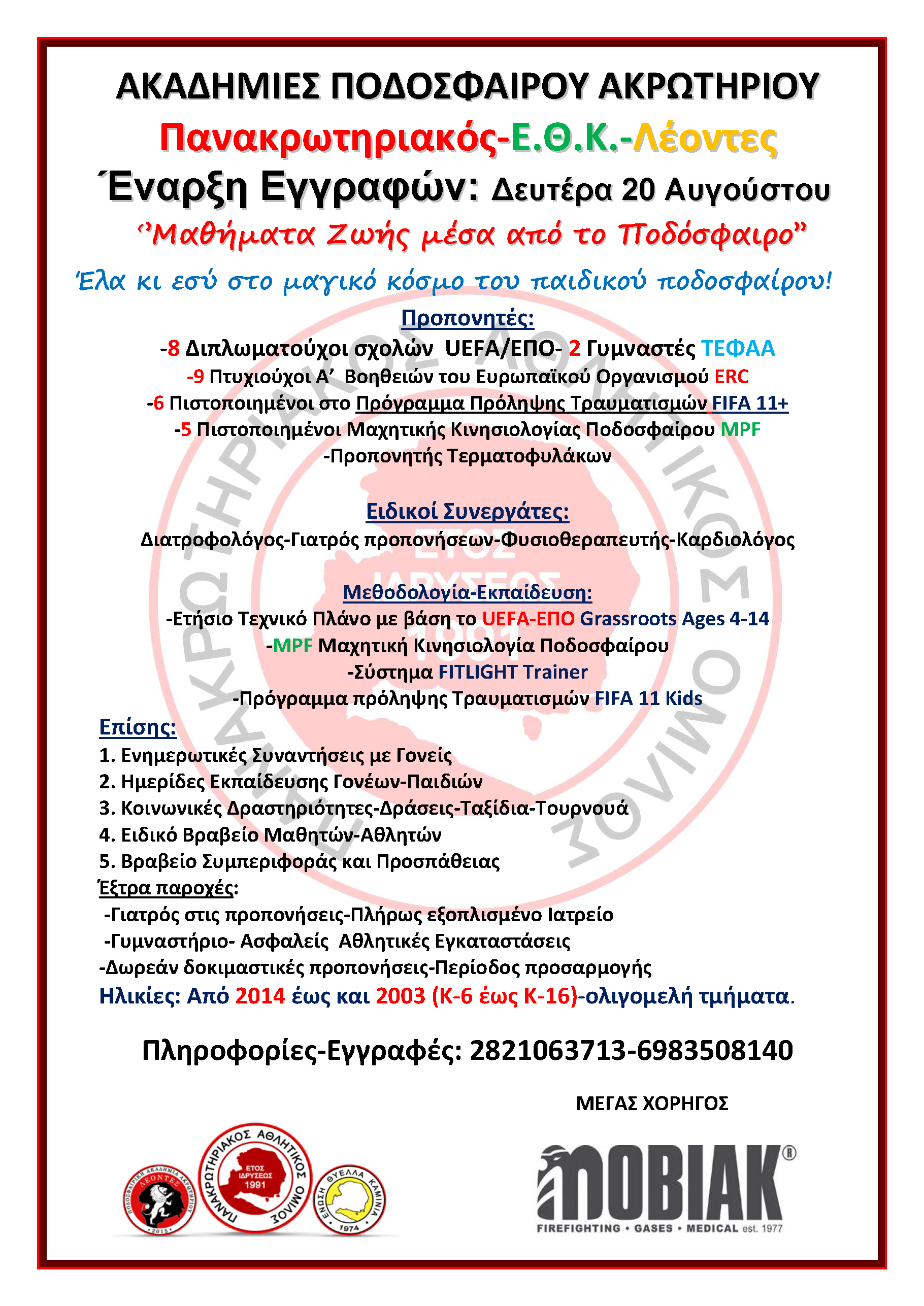 ΕΓΓΡΑΦΕΣ ΑΚΑΔΗΜΙΑΣ 2018 2019