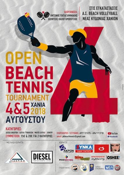 afisa beach tennis2018
