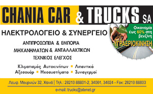 Chania Car & Trucks
