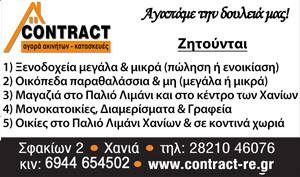Contract Κατασκευαστική