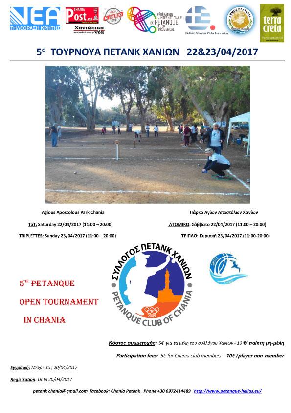 5o tournoua Petank xanion poster