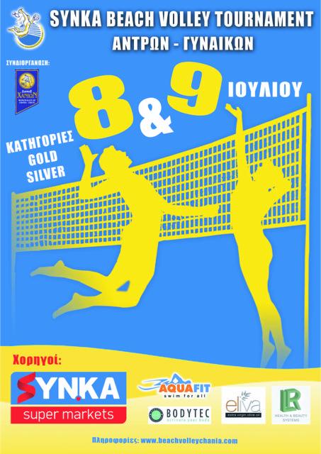 Afisa Beach Volley