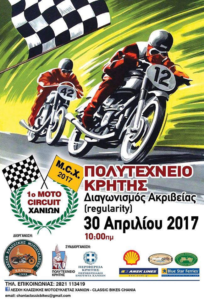 1o moto circuit xanion afisa
