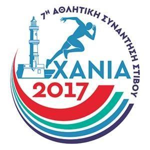 chania 2015 logo