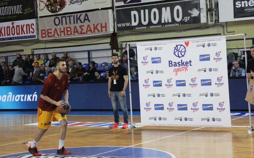 Basket Agapis1