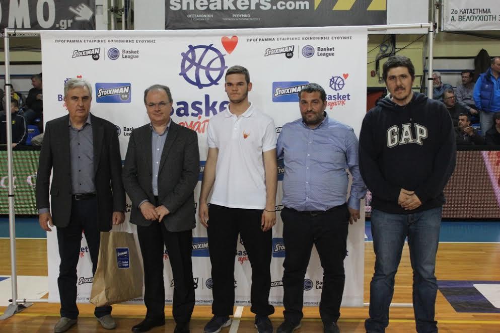 Basket Agapis4