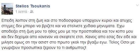 Tsoukanis mnm