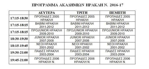 programma akadimias