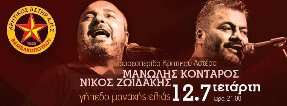 Zoidakis Kontaros1