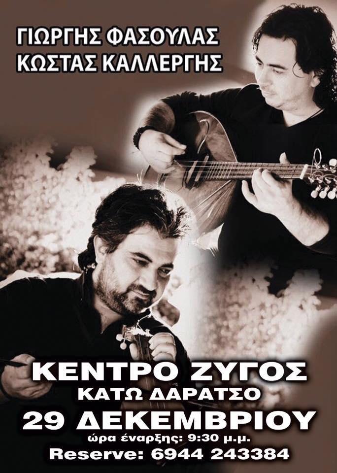 Fasoulas Kallergis