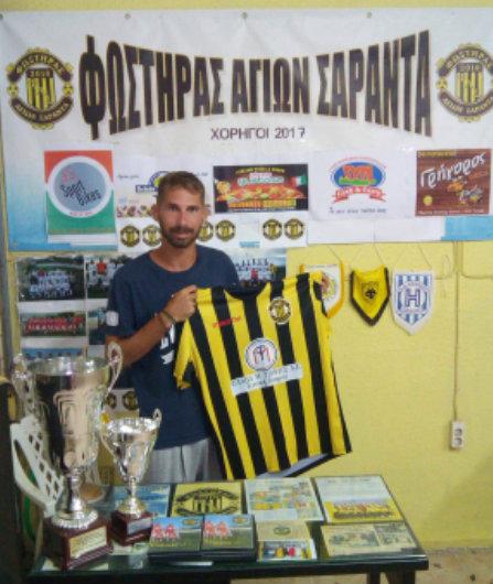Sofianopoulos
