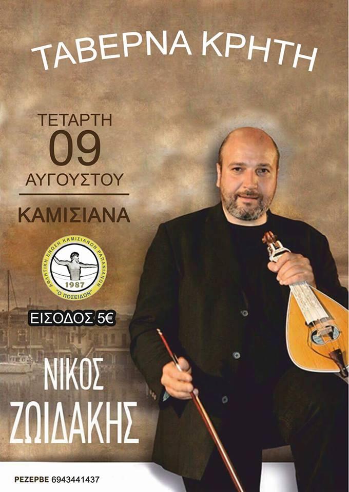 Zoidakis afisa