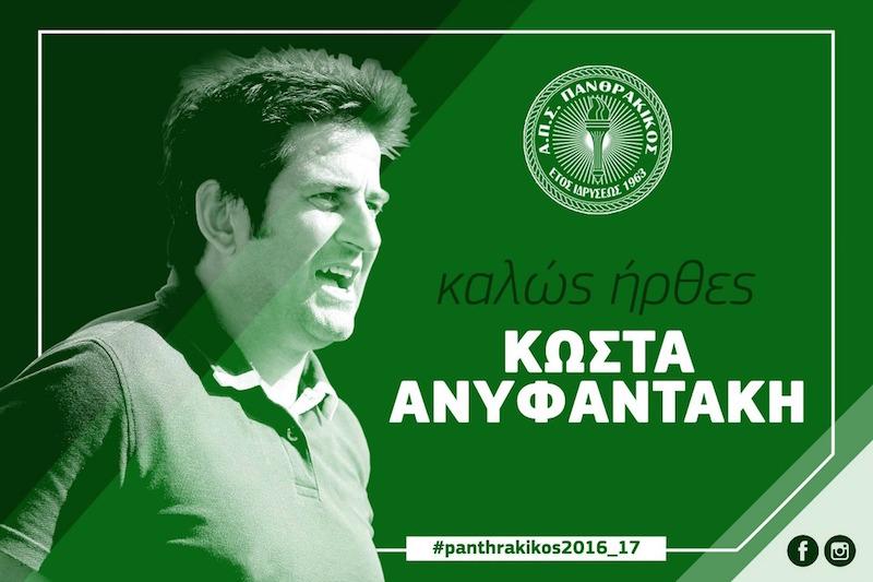 welcome anyfantakis 1142 761