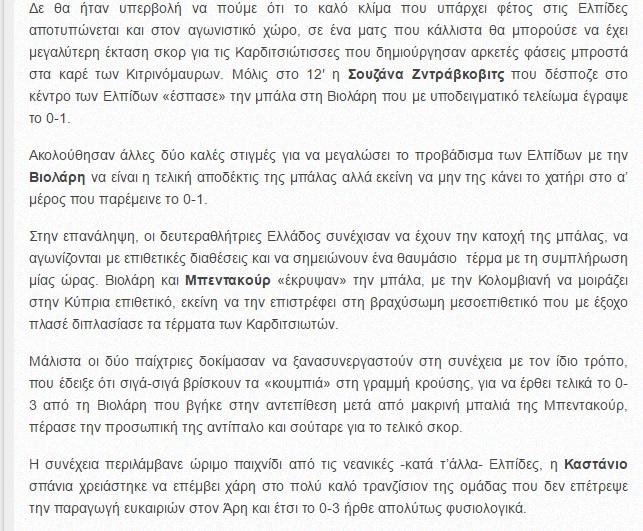 zntravkovic reportaz gia elpides