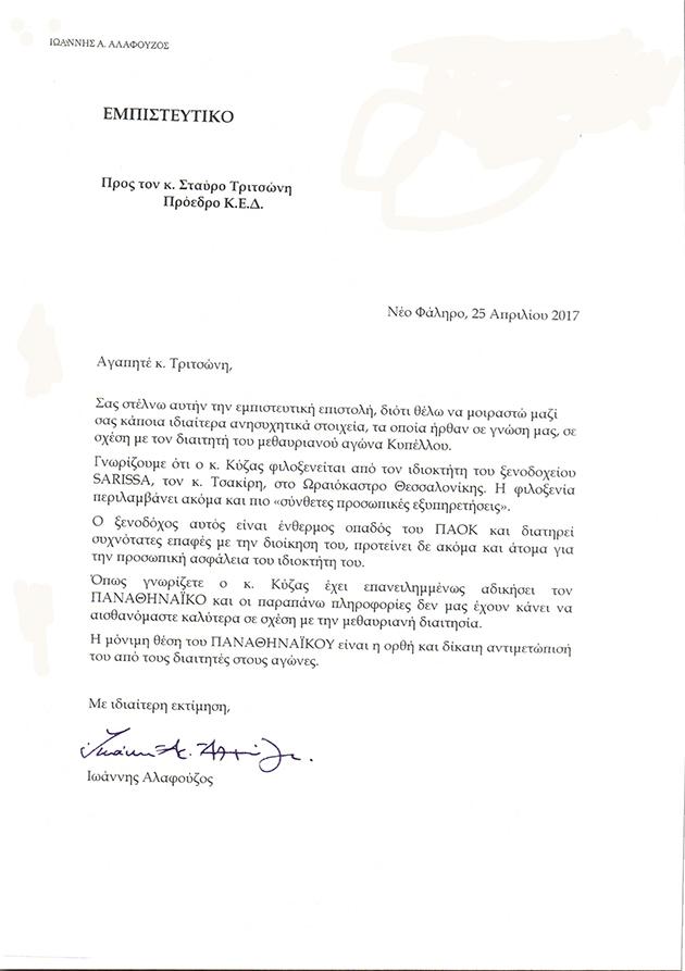 Epistoli Ioanni Alafouzou
