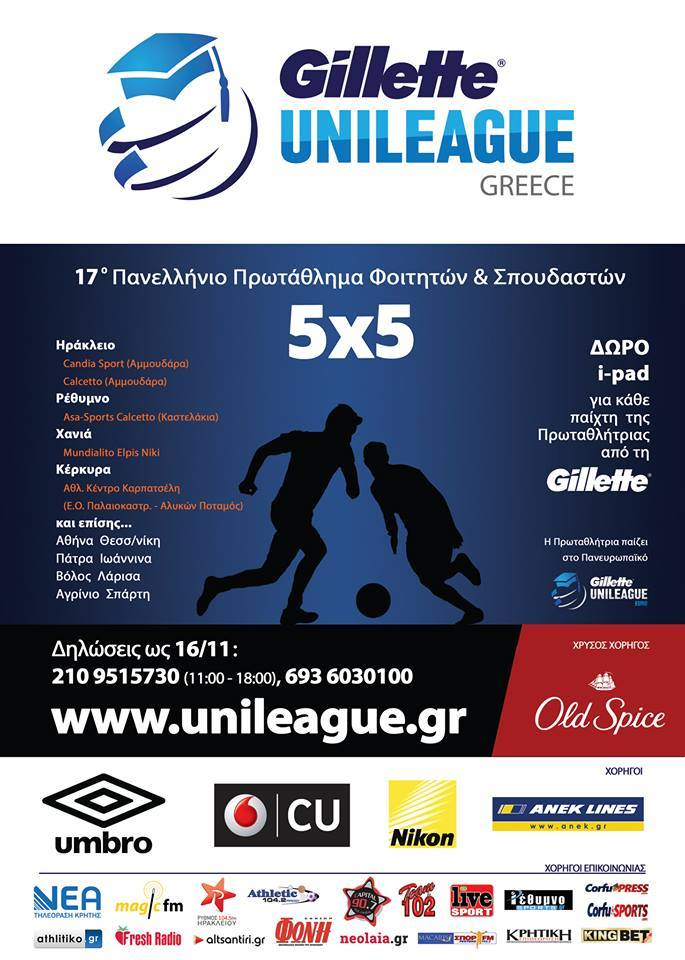 Unileague afisa