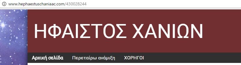 ifaistos site