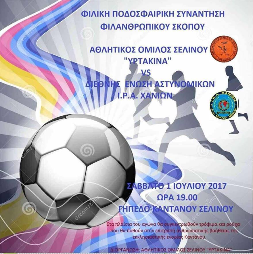 Kantanos Filanthropiko match