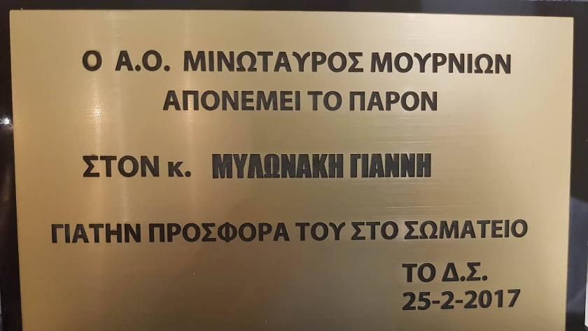 Vraveysi Mylonaki1
