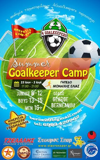summer camp afisa
