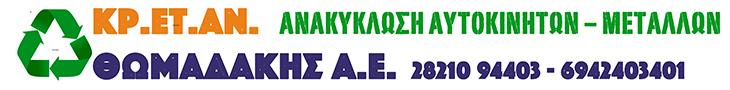thomadakis