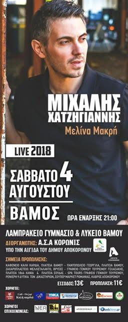 xatzhgiannhs vamos1