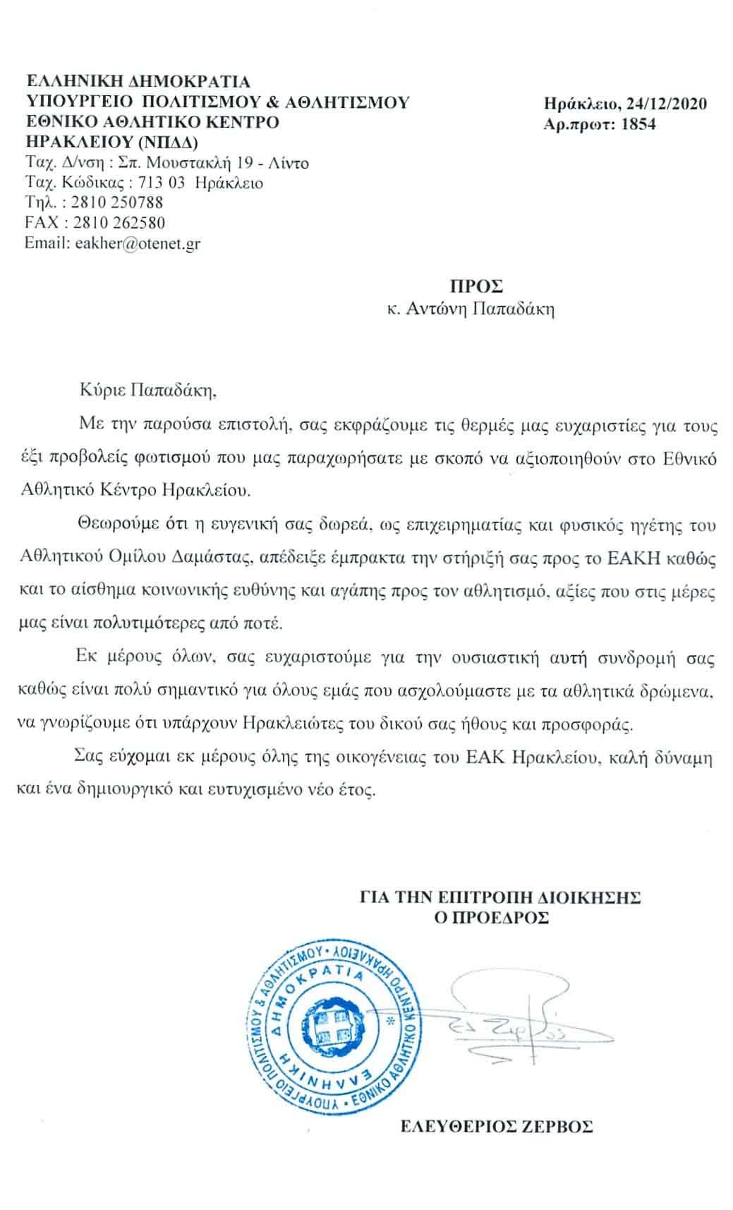 Επιστολή ΕΑΚΗ