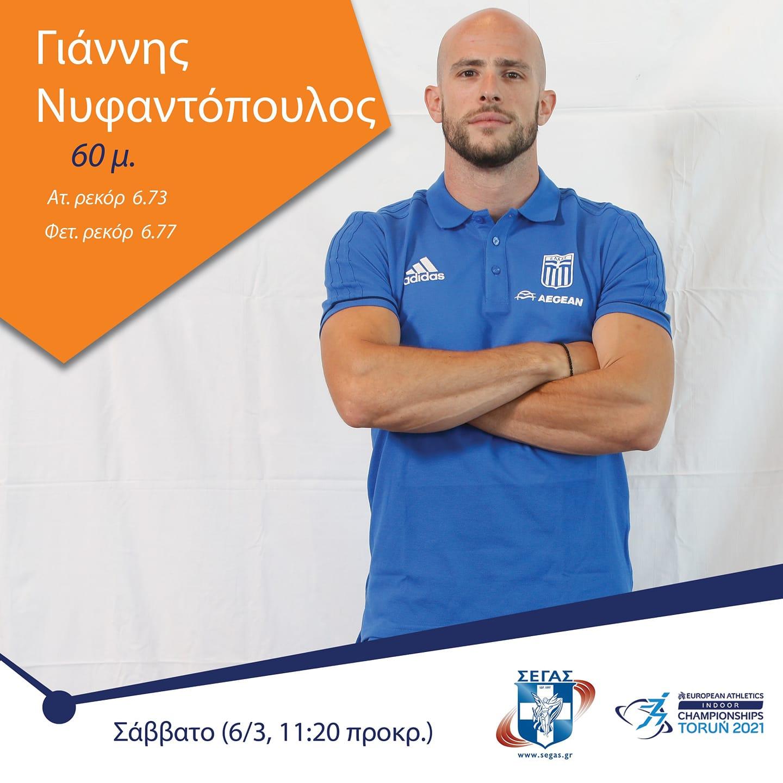 Γιάννης Νυφαντόπουλος