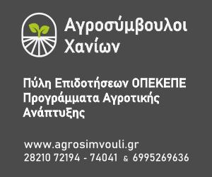 agrosimvouli-300x250